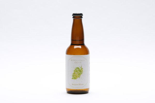 横手産ホップを使った白ビール ベルジャンホワイト